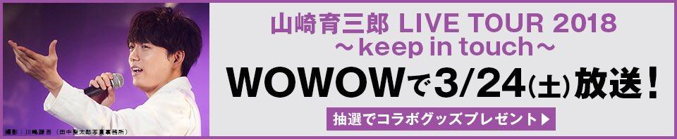キャンペーン実施中 山崎育三郎 × WOWOW オリジナルグッズプレゼント山崎育三郎 LIVE TO