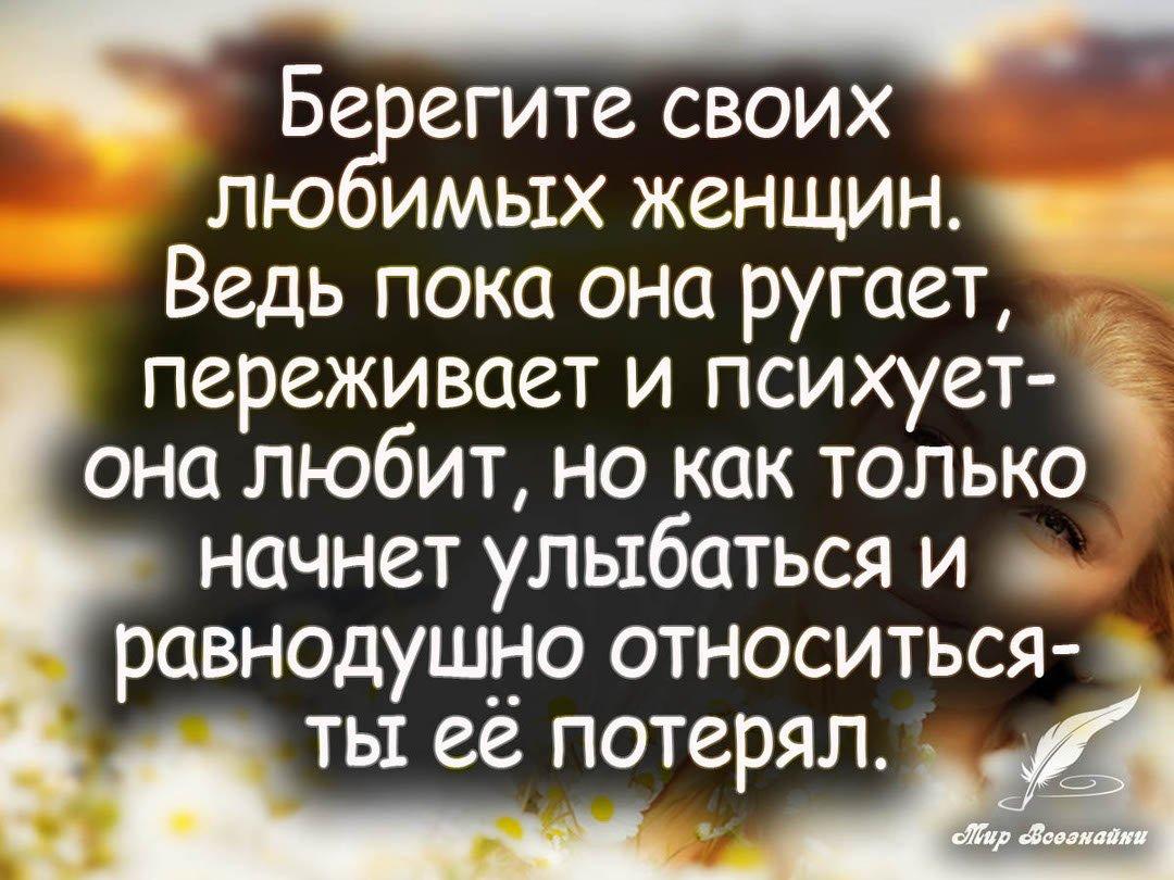 Дневников, картинки на телефон с надписями берегите отношения