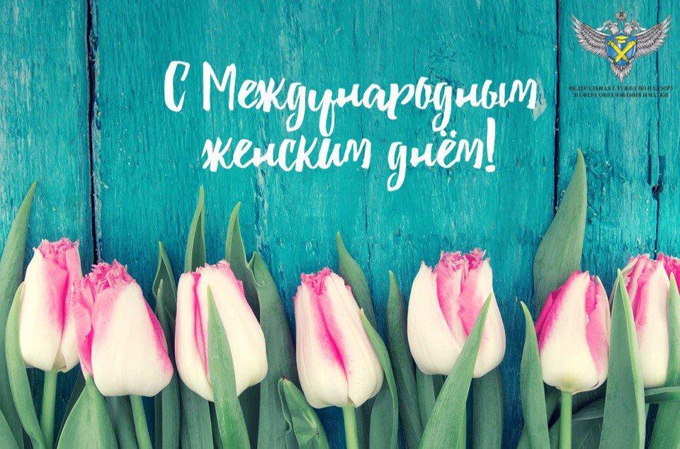 С 8 марта современные открытки