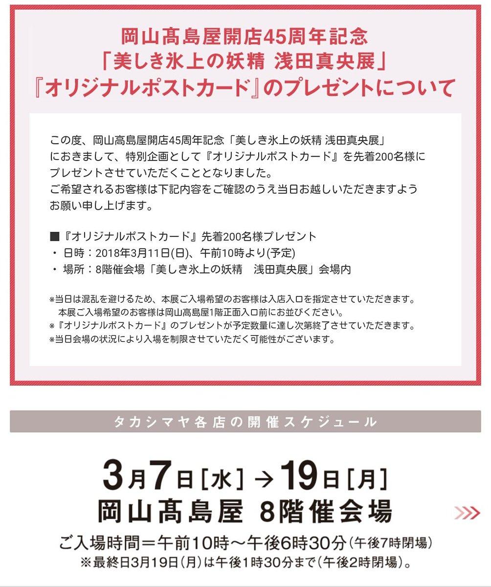 皆様、こんばんは😃🌃今度の日曜日会場限定オリジナルポストカードを、なんと先着200名様にプレゼントします☺お楽しみに~✨ #浅田真央 #浅田真央展 #フィギュアスケート