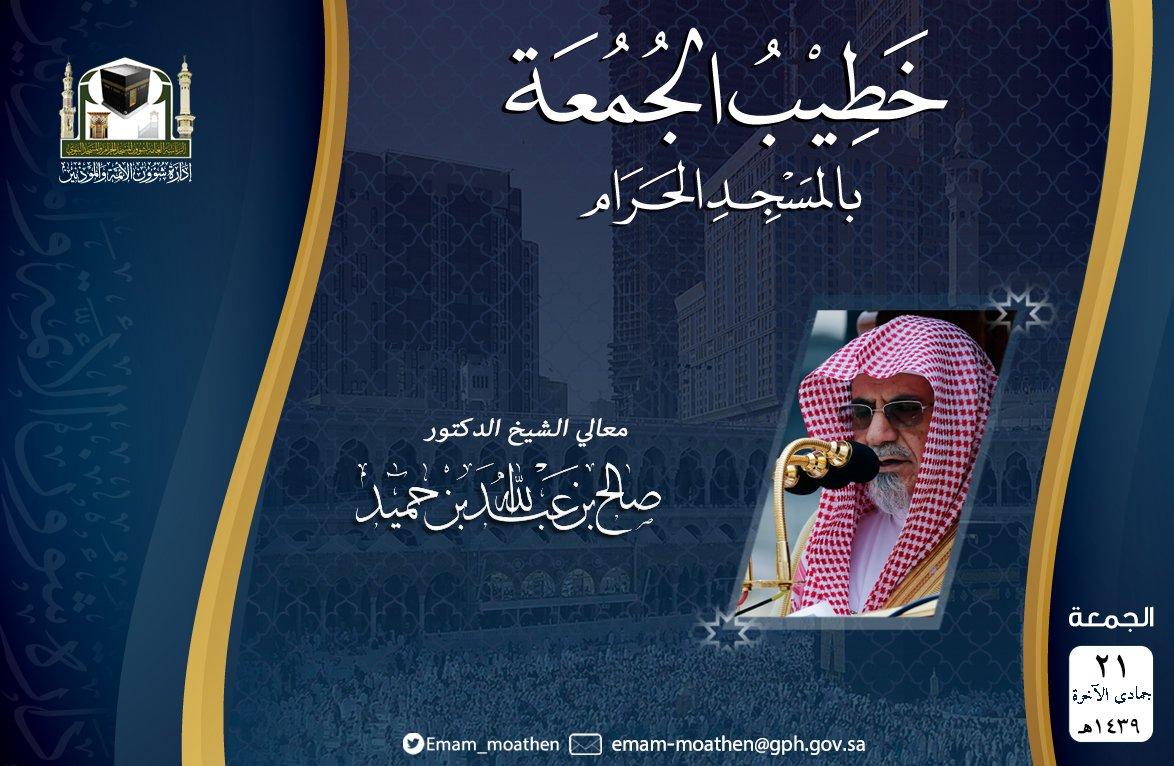 خطيب الجمعة بالمسجد الحرام ٢١ جمادى الآخ...
