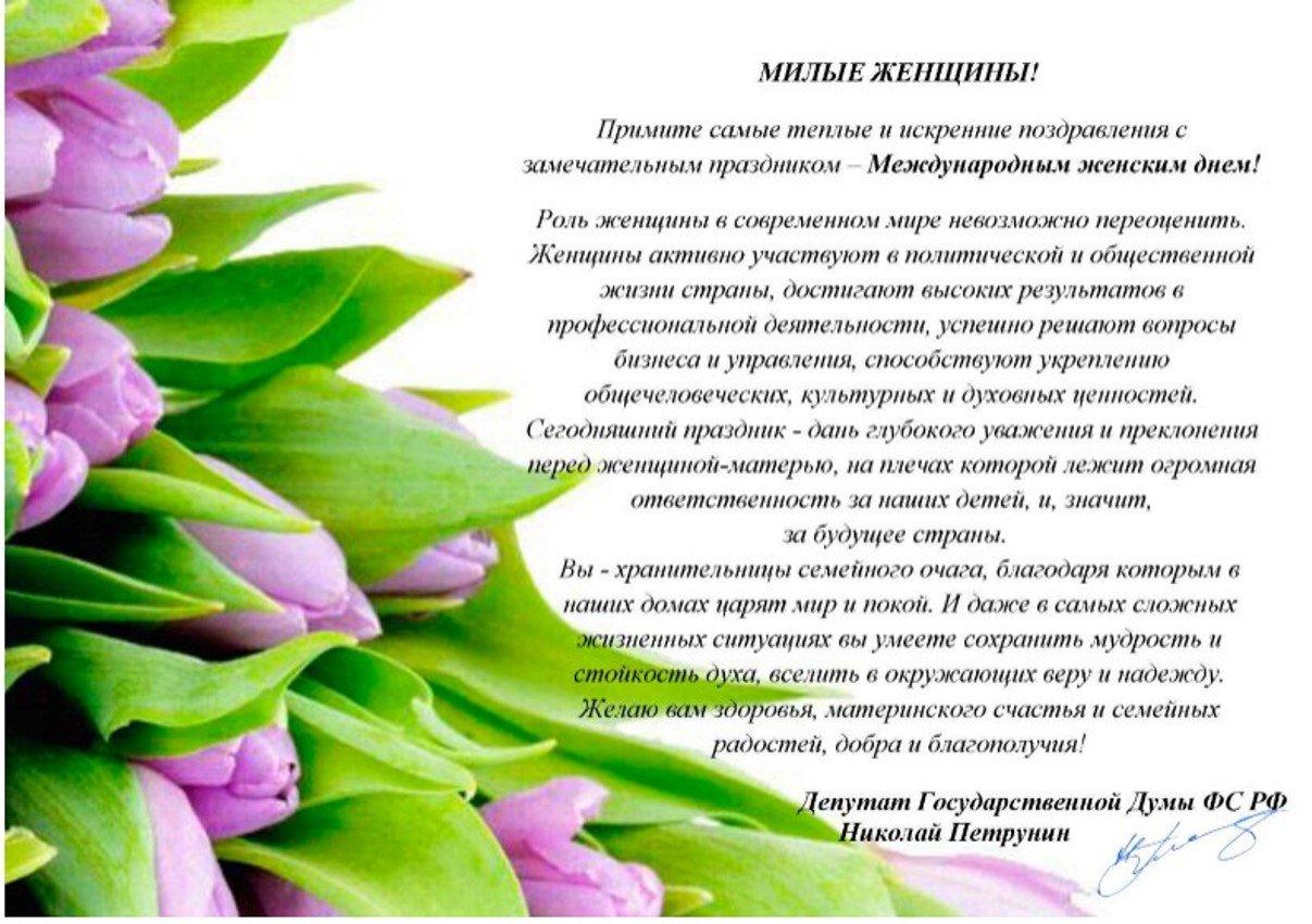 вещество эмульгированный примите наши искренние поздравления с международным женским днем для взрослых