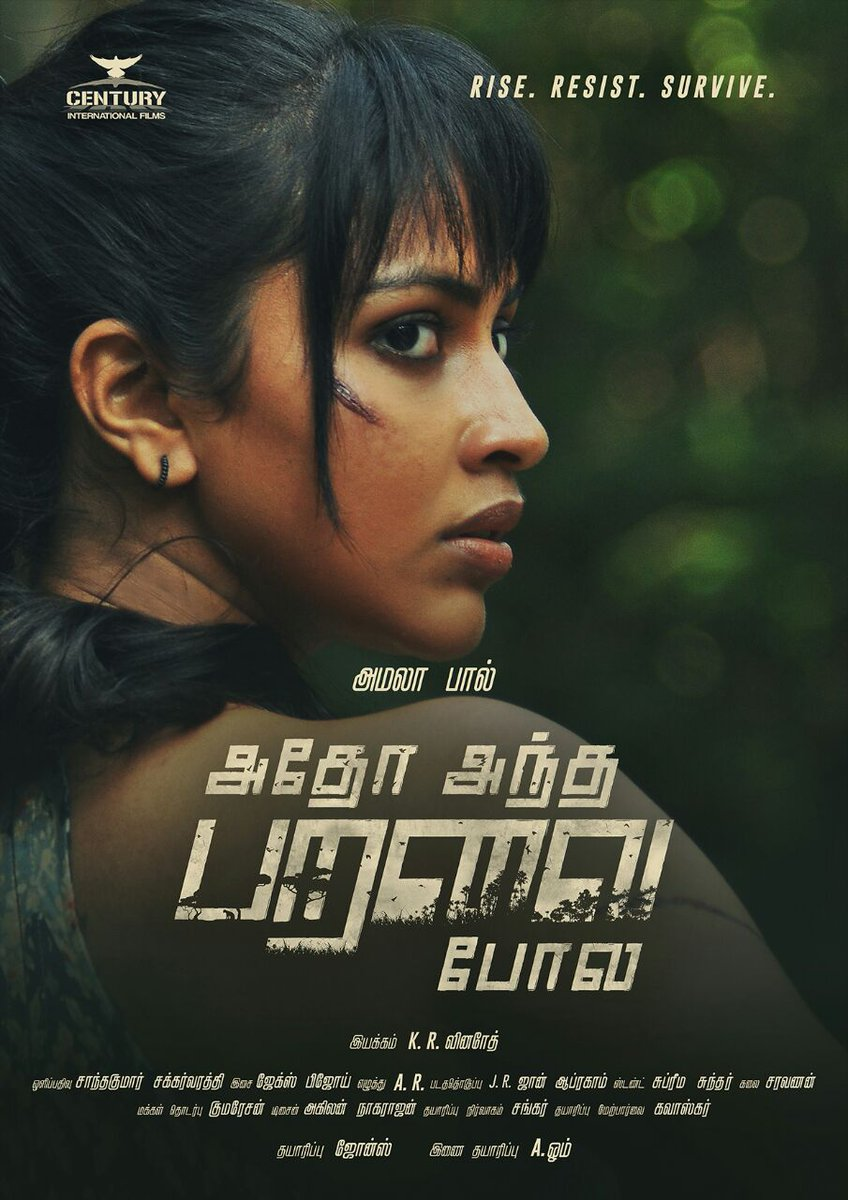 Adho andha paravai pola – Amala Paul's next movie