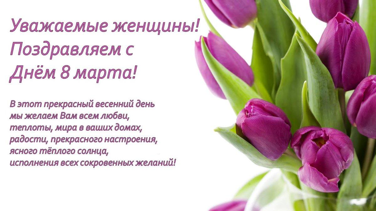 Поздравление женщин коллег с 8 марта в прозе