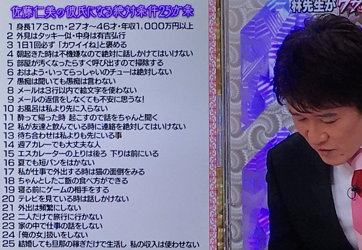 「佐藤仁美 絶対条件25箇条」の画像検索結果