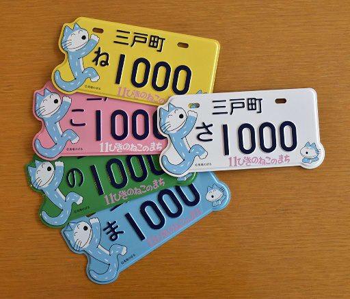 青森県三戸町のナンバープレートがかわいすぎて悶絶…白以外も絵本っぽい配色でよい、大好き
