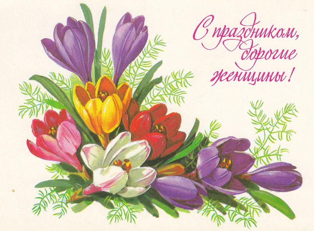 Поиск открытки к 8 марту