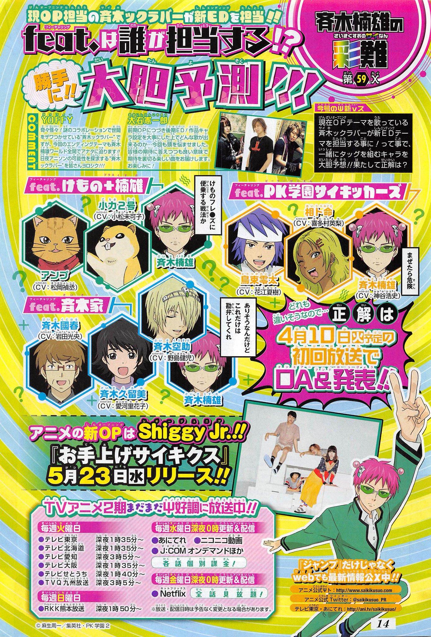 THE DISASTROUS LIFE OF SAIKI K  Season 2: Shiggy Jr  And