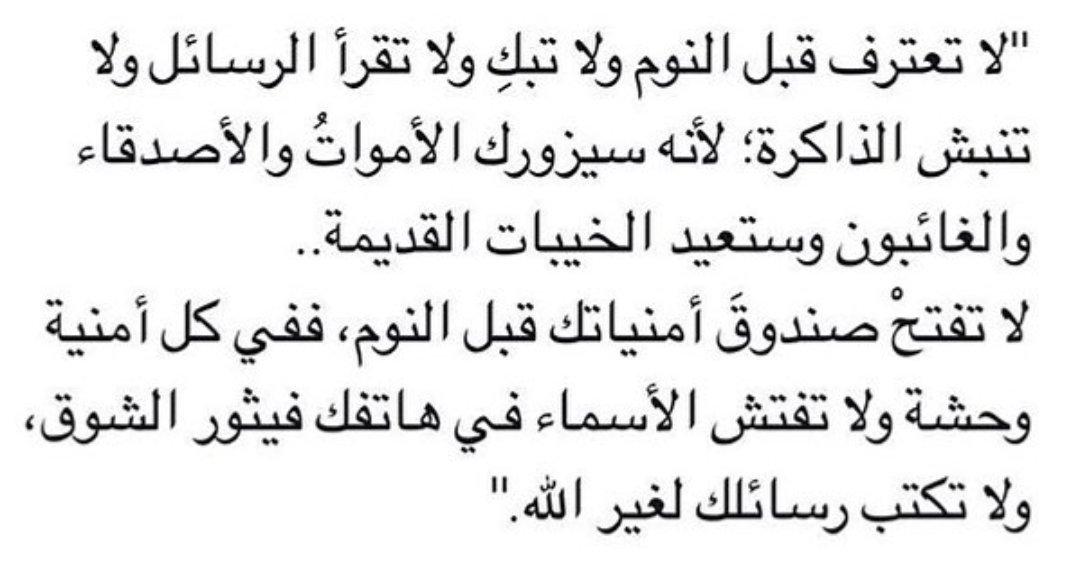 قبل النوم : https://t.co/VKJYrth8cE