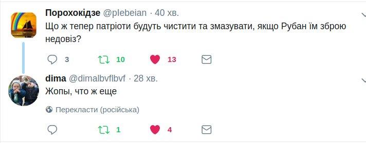 """Переговорника Рубана затримано, коли намагався вивезти з """"ДНР"""" зброю та боєприпаси, - """"Громадське радіо"""" (оновлено) - Цензор.НЕТ 983"""