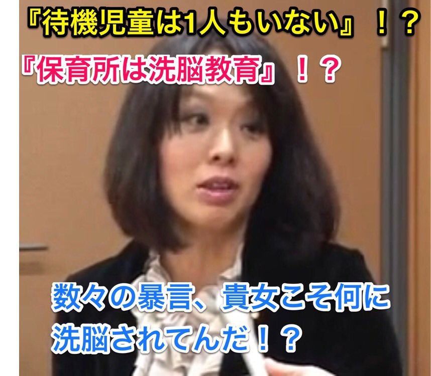 Takechan【脱原発に家族で3票】's photo on 杉田水脈議員