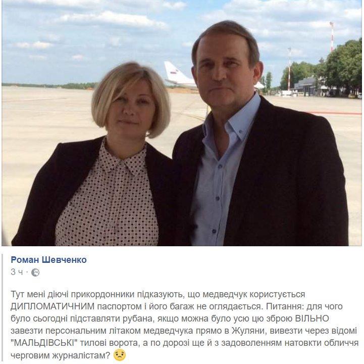 """""""Немає в мене більшого ворога, ніж Медведчук"""", - Рубан у суді - Цензор.НЕТ 7426"""