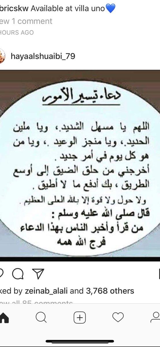أذكار و أدعية On Twitter دعاء تيسير الأمور