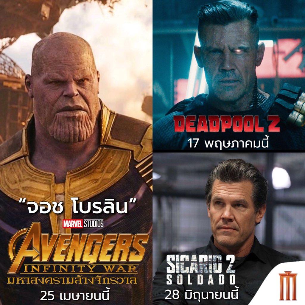 """""""จอช โบรลิน"""" ปีนี้ฮอตมากกับสามหนังซัมเมอร์ฟอร์มยักษ์สามบทบาทสามเดือนติด!  """"ธานอส"""" ใน #Avengers #InfinityWar  """"มหาสงครามล้างจักรวาล"""" 25 เมษายน  """"เคเบิ้ล"""" ใน #Deadpool2 17 พฤษภาคม และ  """"แมทท์ เกรเวอร์"""" #SICARIO : Day of the #Soldado 28 มิถุนายนในโรงภาพยนตร์"""