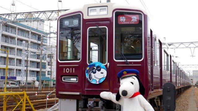 500RT:【あしたから】阪急電鉄で「スヌーピー列車」8月31日までの期間限定 https://t.co/CFlqMoG6uo  神戸、宝塚、京都の3線でそれぞれ1編成を運行する。運行する日時は不定期で、広報は「乗れたらハッピーです」とのこと。