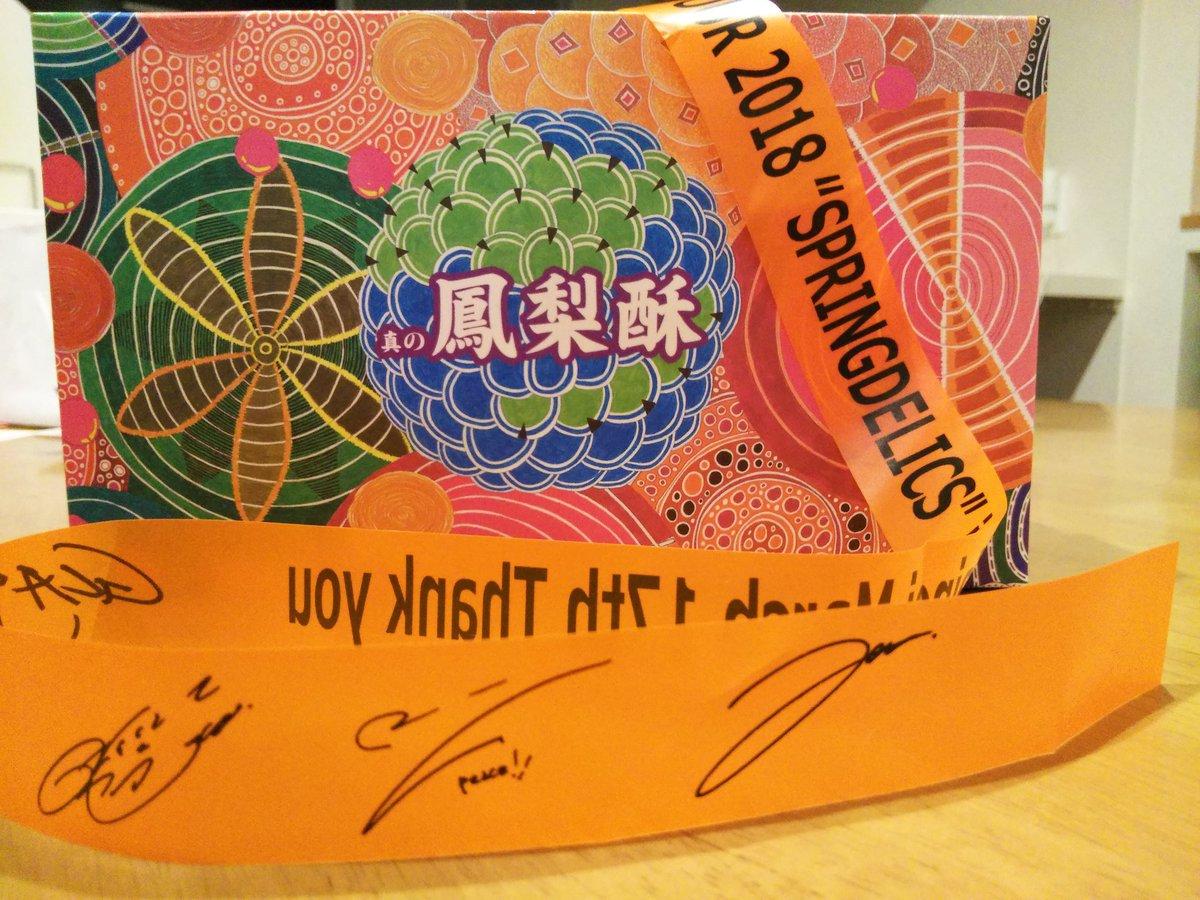 test ツイッターメディア - @RE_TWIT_TERU ますたぁぁ!!  台湾に行った仲良しの光の戦士から愛が届きましたヽ(;▽;)ノ  テルミーで中の人が紹介していたパイナップルケーキと、シワひとつないカラーテープ。嬉しくて嬉しくて!!  マスターをはじめ、FFの世界で巡り会えた大切な仲間たち…  感謝しかないです(;▽;) https://t.co/TPmxPGyS2M