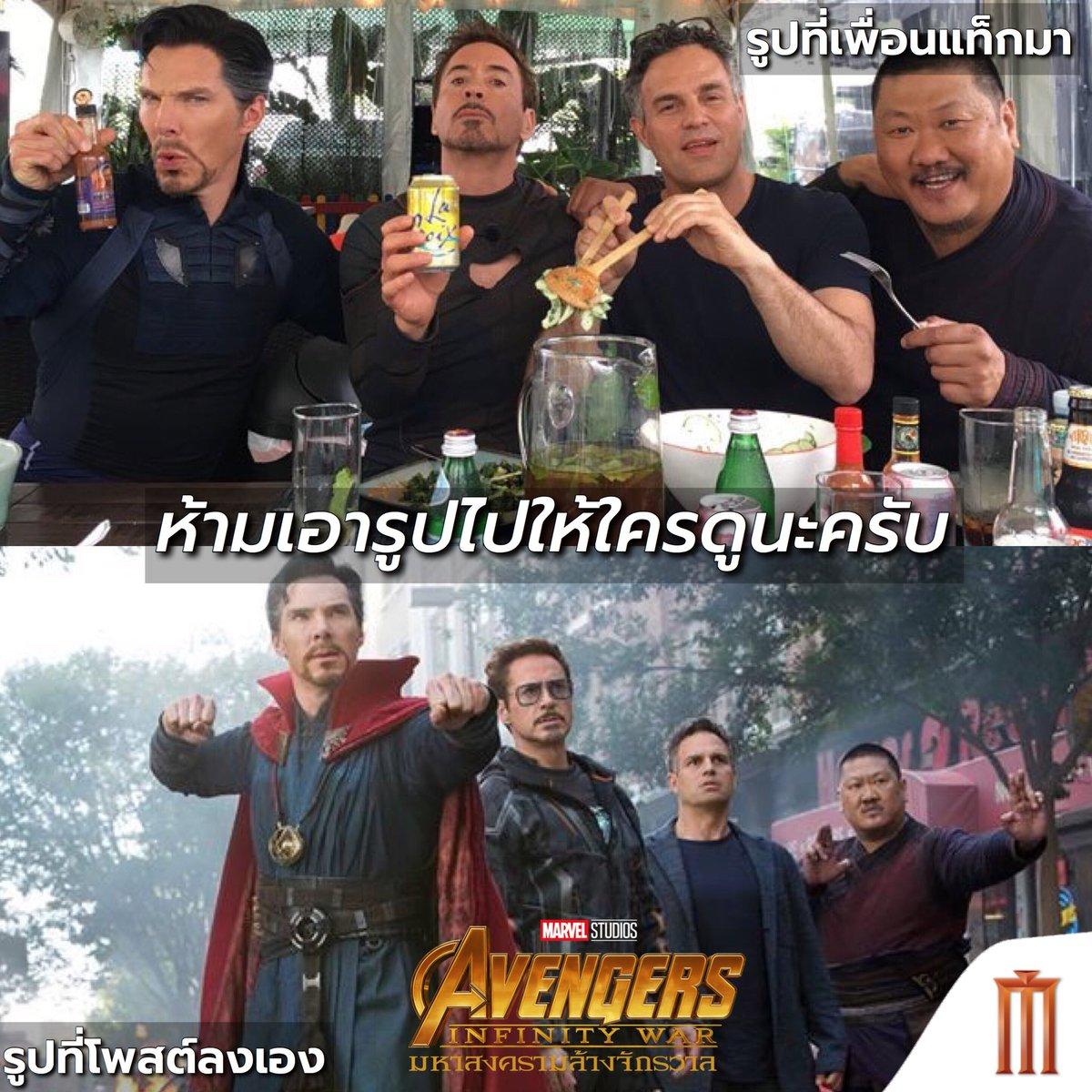 """""""วันวานที่แสนมีความสุข""""  แบบหลุดๆ ส่วนตัวเปรี้ยวสุดๆ  ของเหล่าอเวนเจอร์สผมสั้นสายวิชาการ  พบกับ ดร.สเตรนจ์ ไอรอนแมน ฮัลค์และหว่องใน #Avengers #InfinityWar  """"มหาสงครามล้างจักรวาล"""" เข้าฉายไทยวันพุธที่  25 เมษายนนี้ก่อนอเมริกาสองวันในระบบ  IMAX3D และ 4DX"""
