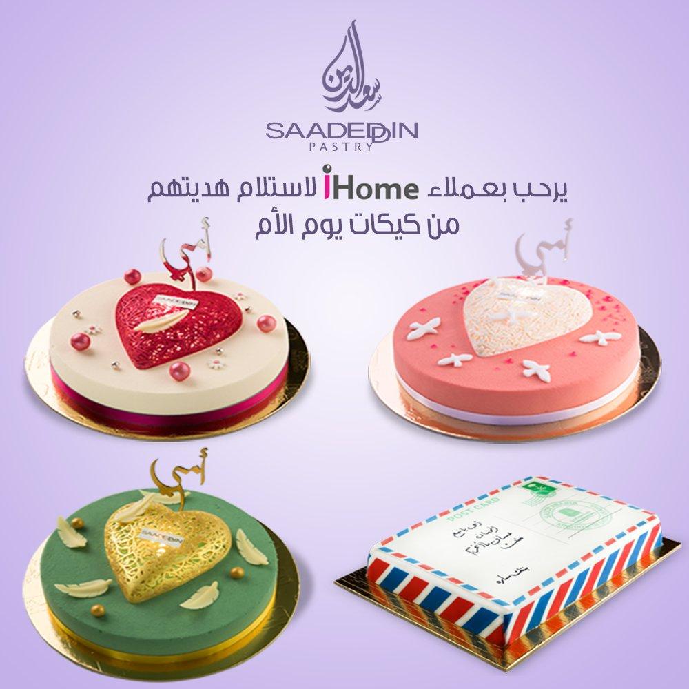 كيكات سعد الدين الصغيره