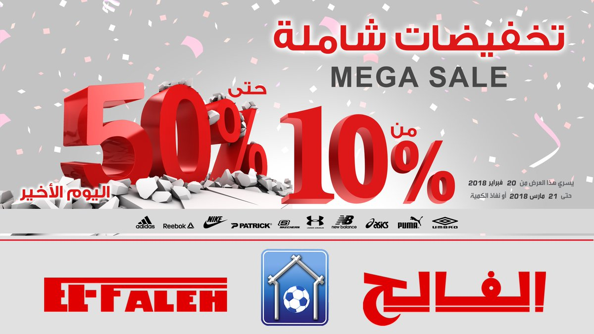 بيت الرياضة الفالح On Twitter رقم جوال خدمة عملاء واتس أب فقط ٠٥٥٤٧٧٠٥٠٥ Hs