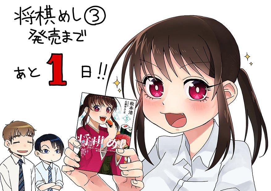 将棋めし3巻発売まであと1日です!ウワァア!!!!特典共々よろしくおねがいします!!!!