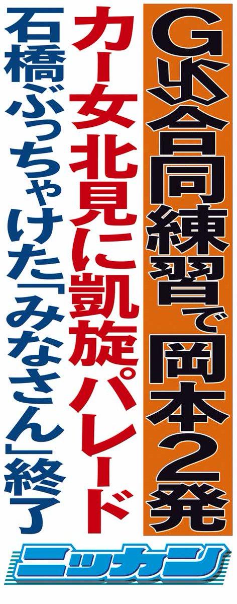 日刊スポーツ3月22日付紙面(東京最終版)の紹介POPです。今日もワクワク情報満載!ご期待ください https://t.co/osIDWDD1iS