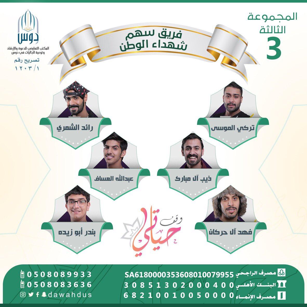 مكتب الدعوة بدوس's photo on #حياتك46