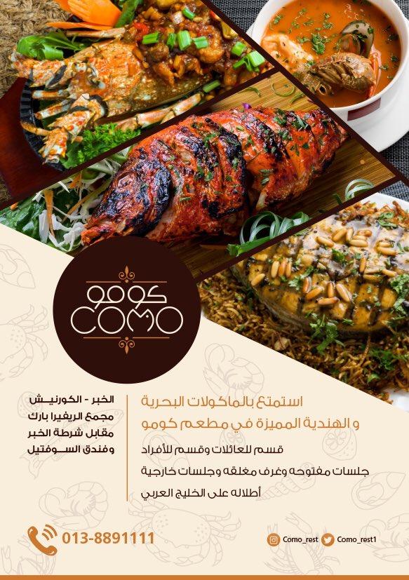 مطعم كومو On Twitter الخبر مطاعم الشرقية اليوم العالمي للسعادة