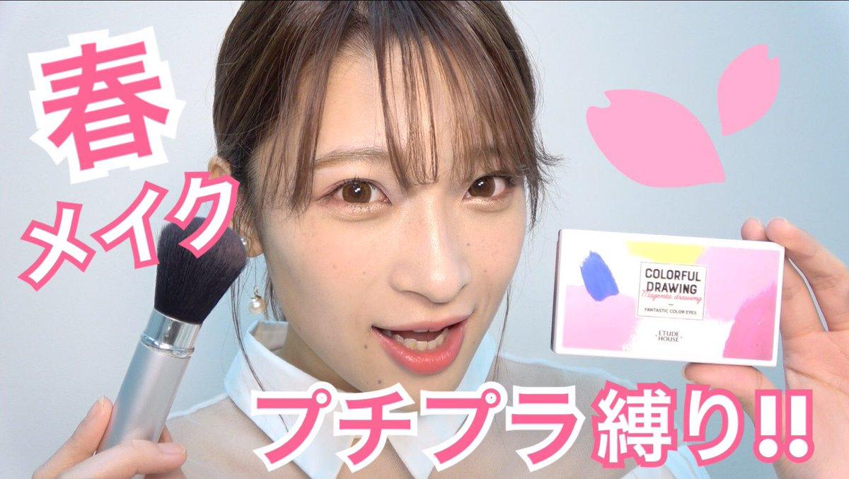 "PINK CRES. Twitterissä: ""【You..."