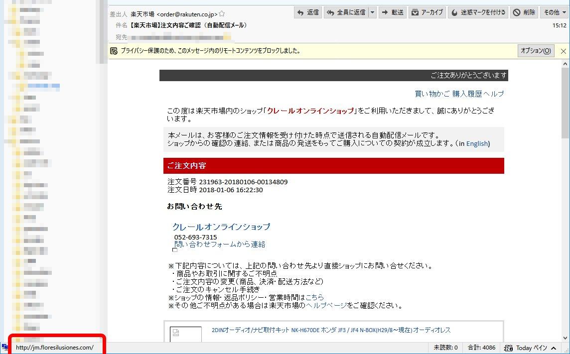 【要注意】楽天クレールオンラインショップの詐欺 …
