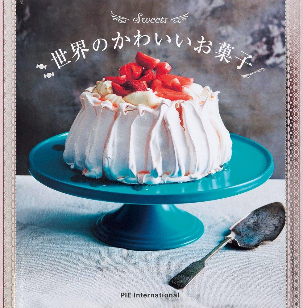 書籍『世界のかわいいお菓子』発売、ポップに彩られた世界のウェディングケーキや伝統菓子まで - https://t.co/PRDi0HqT6N