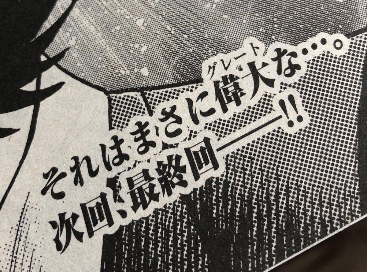 こ、今週の週刊漫画ゴラク2018.4/6号、永井豪先生の『激マン! Z&グレート...
