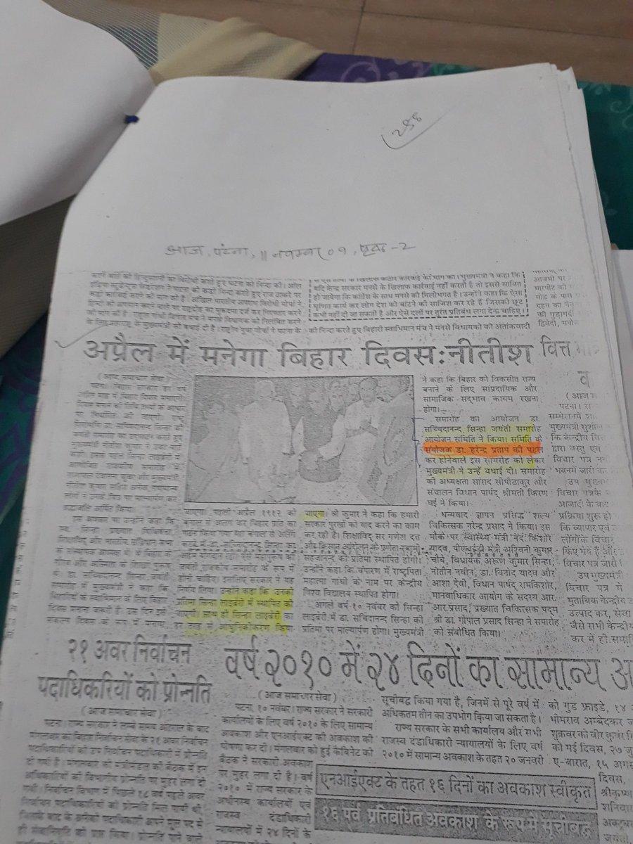 2009मे मेरे द्वारा आयोजित कार्यक्रम मे मेरी मांग पर बिहार दिवस मनाने की घोषणा  हुई पर आज मै ही कार्यक्रम मे आमंत्रित  नहीं।