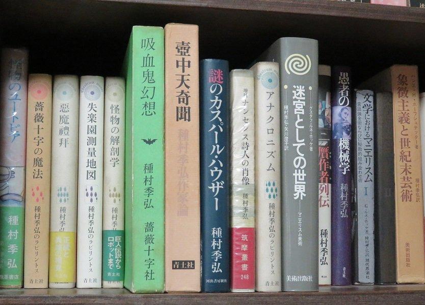 """藤原編集室 on Twitter: """"一日遅れの種村季弘の5冊+1。(『吸血鬼幻想 ..."""