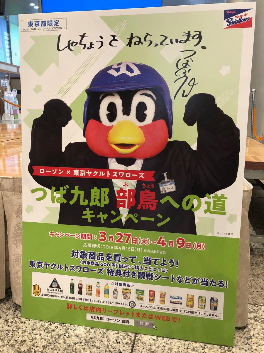 東京都内のローソンで、スワローズとコラボキャンペーンを実施。あなたの1個が、先生を昇進させる⁉︎ #つば九郎宣伝部鳥への道