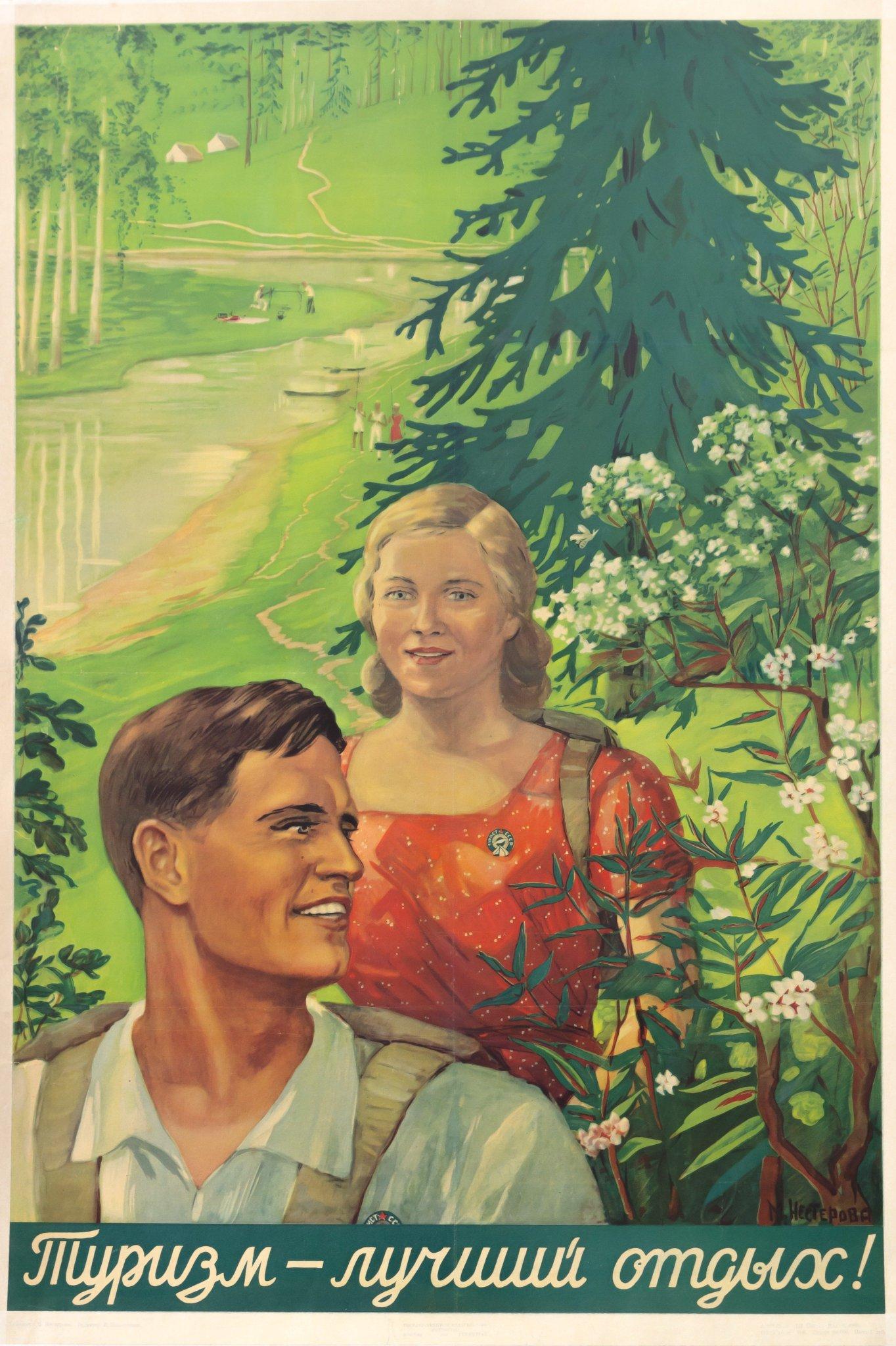 Про приколы, ссср открытка лето