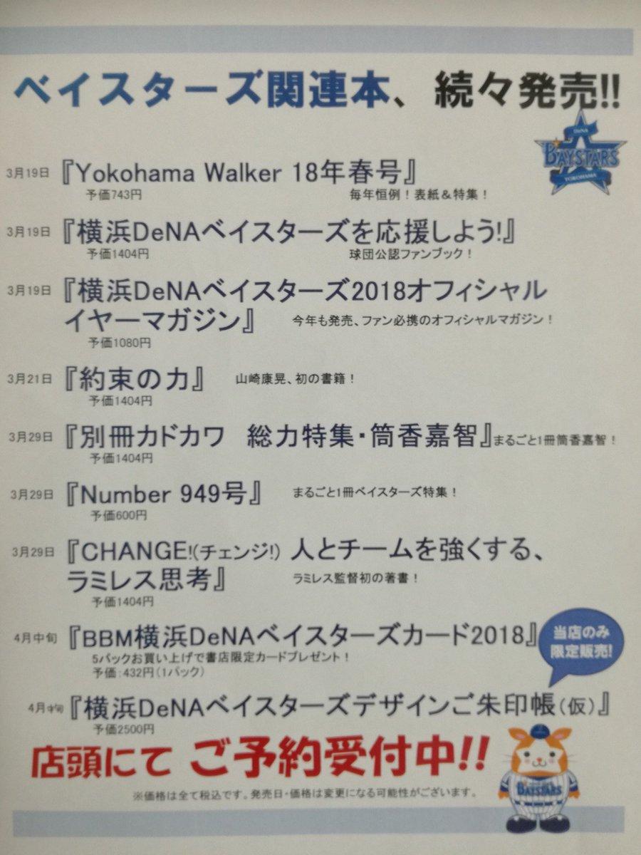 Number949号\#横浜優勝/ベイスターズが愛されるワケ。 に関する画像8