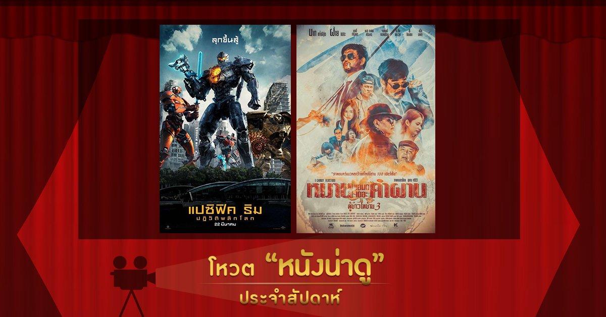 🎬 หนังใหม่ 2 เรื่อง 2 รส ต่างขั้ว ชอบแนวไหนอย่ารอช้ามาโหวตตำแหน่ง หนังน่าดู ประจำสัปดาห์นี้ ลุ้นชิงโค้ดชมภาพยนตร์จาก @MajorGroup จำนวน 5 รางวัล รางวัลละ 2 ที่นั่ง 🎞 Pacific Rim 2 🎞 Poo-Baow-Tai-Ban 3 อย่าเลือกตอบในกระทู้ได้เลย! ✅  pantip.com/topic/37488080…