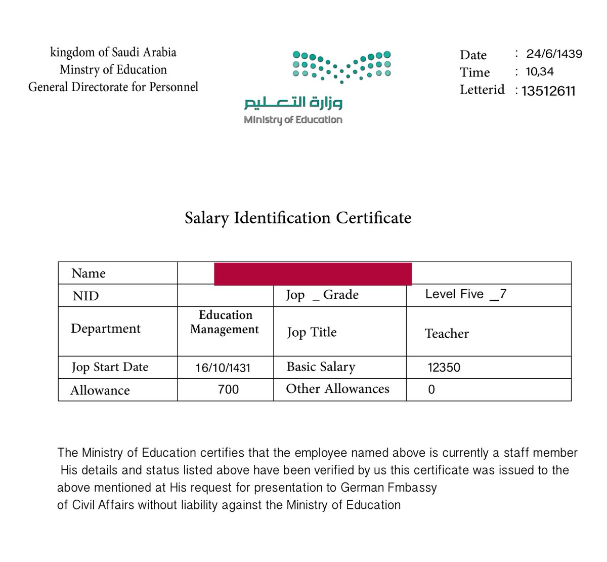 شهادة تعريف بالراتب بالإنجليزي