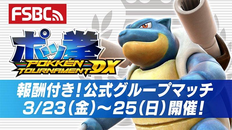 『ポッ拳 DX』ゲーム内で、3月23日(金)~25(日)に公式グループマッチ「F...