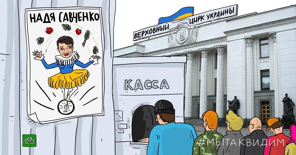 Надя савченко демотиваторы