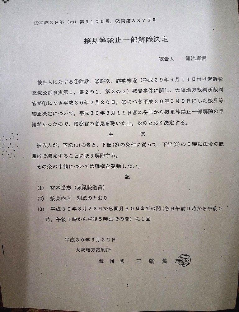 籠池康博氏への接見許可。   宮本岳志(共産党衆議院議員) https://t.co/3yXXvFr3RE