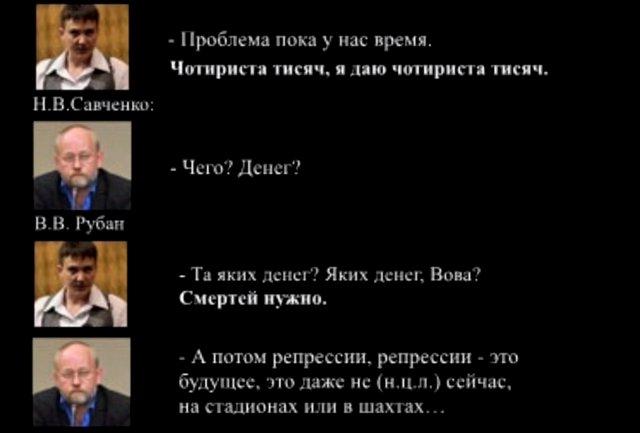 Жанною д'Арк буду я, - Савченко і Рубан малюють схему нападу на Верховну Раду - Цензор.НЕТ 2696