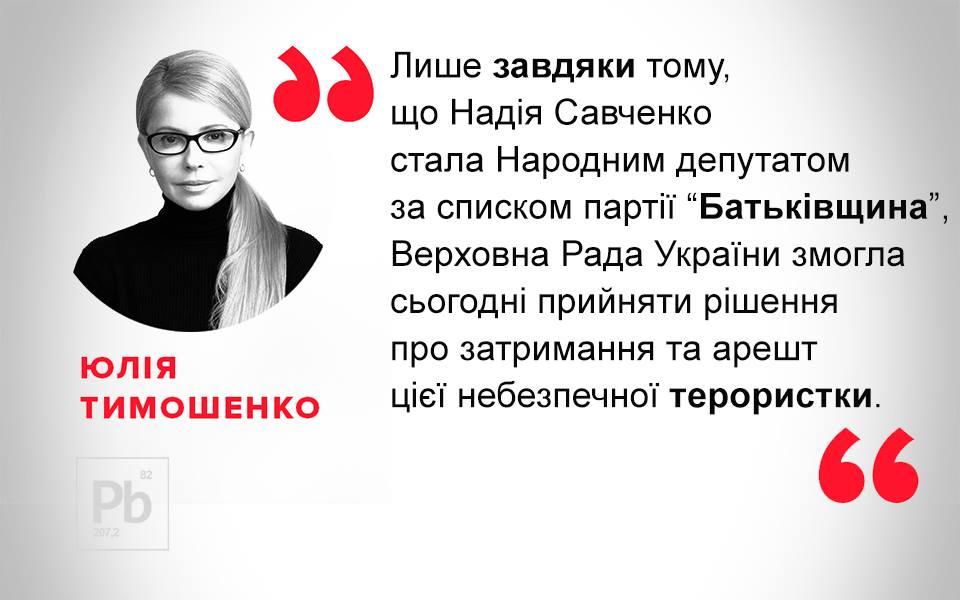 Савченко затримали у ВР - Цензор.НЕТ 405