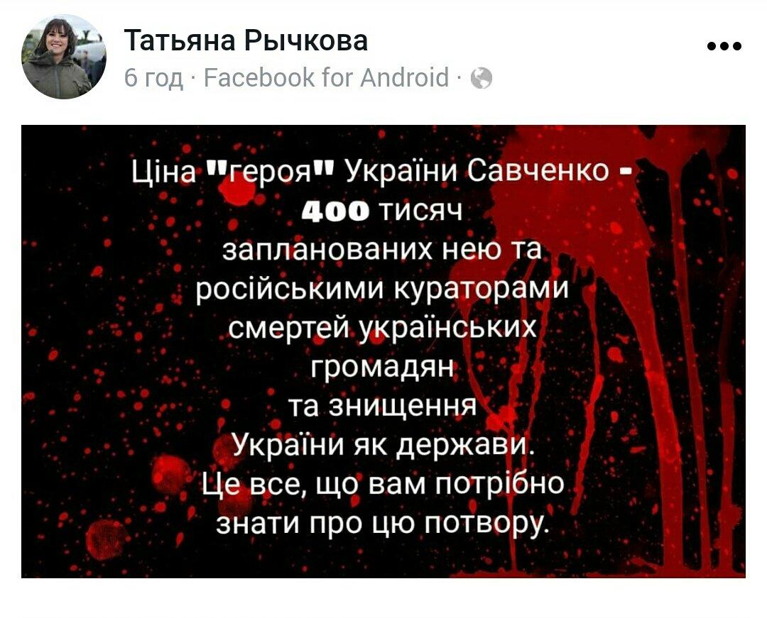Жанною д'Арк буду я, - Савченко і Рубан малюють схему нападу на Верховну Раду - Цензор.НЕТ 3540