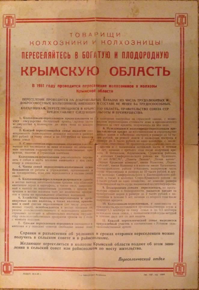 Путин подписал указ о праве на жилье бывших украинских военных, оставшихся в оккупированном Крыму - Цензор.НЕТ 657