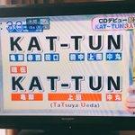 名前の由来っていくらでも変えられるのかw「KAT-TUN」の由来が今変わったw