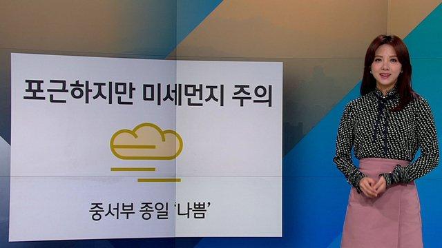 #날씨 주말 포근하지만 미세먼지 '나쁨'…오늘(23일) 낮 최고기온은 서울 13도, 대구15도로 일교차가 커 건강관리 유의해야. https://t.co/l75DcOYyRR
