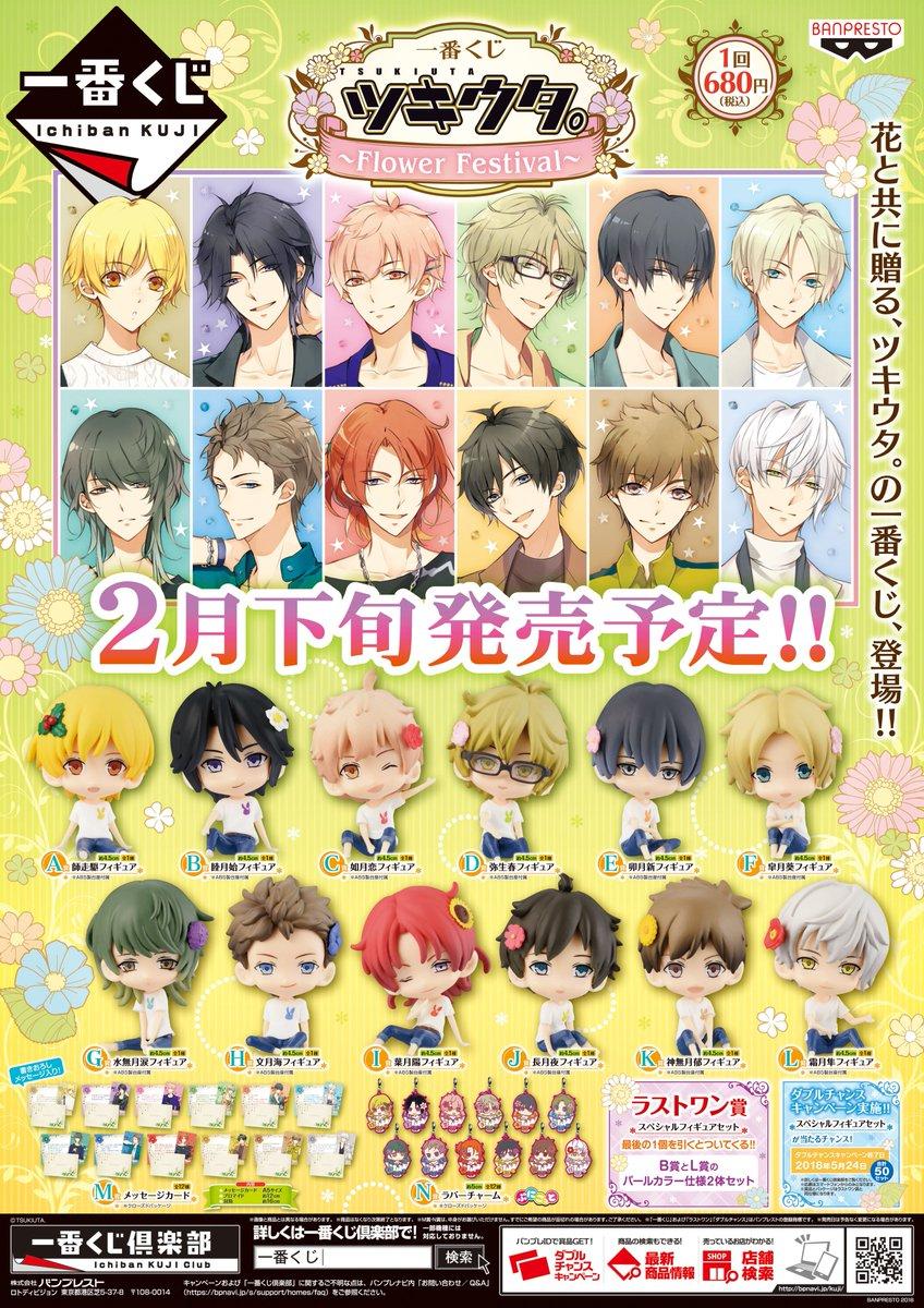 #一番くじ Latest News Trends Updates Images - animatenagasaki