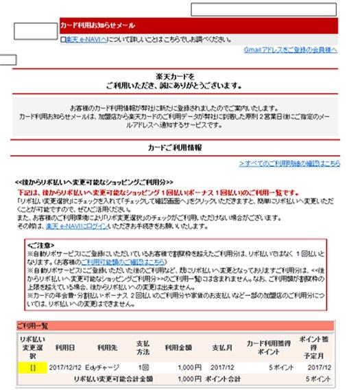楽天カード装う偽の「カード利用お知らせメール」出回る https://t.co/...