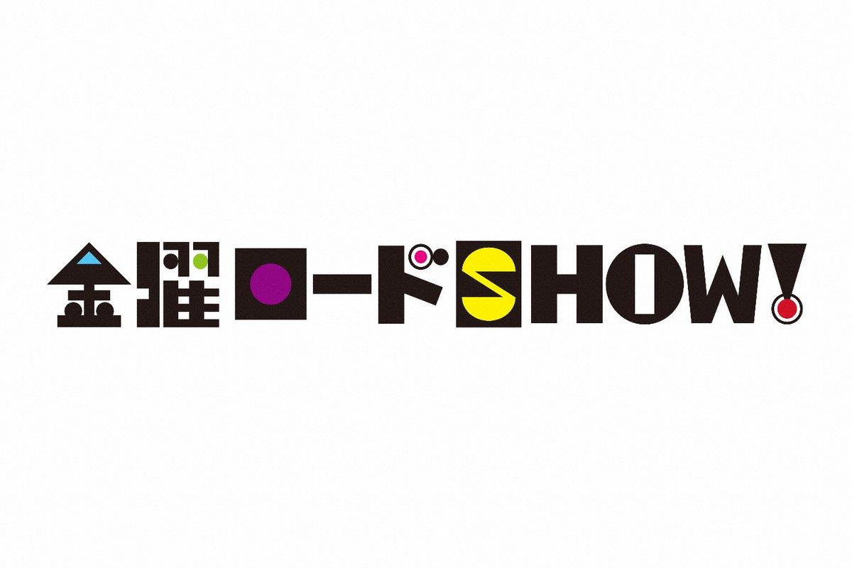 金曜ロードSHOW!とは - goo Wikipedia (ウィキペディア)